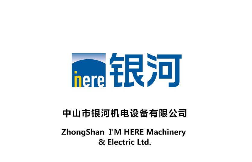 中山银河机电设备有限公司