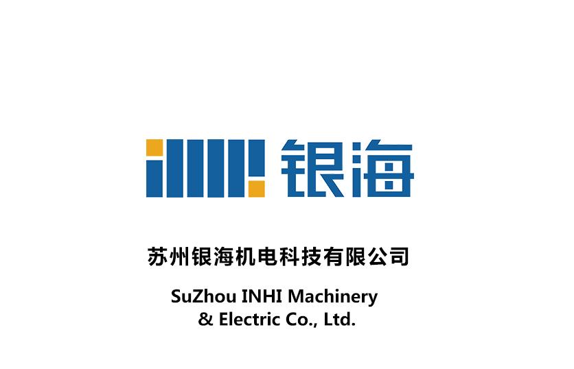 苏州银海机电科技有限公司